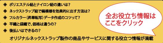 ホットストラップ店長日記