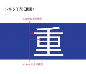 ネックストラップへのシルク印刷最低線幅も説明です