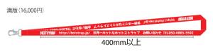 繰り返しの一つの単位のロゴの長さが40cm以上の場合、版型代金は16,000円(税別)です。